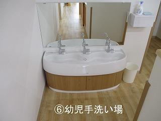 幼児手洗い場